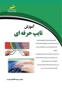 کتاب آموزش تایپ حرفهای