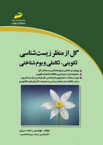 کتاب گل از منظر زیستشناسی تکوینی، تکاملی و بومشناختی