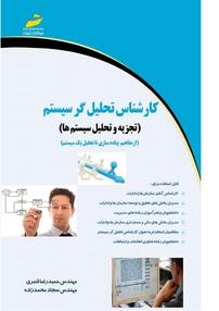 کتاب کارشناس تحلیلگر سیستم