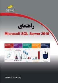 کتاب راهنمای Microsoft SQL Server ۲۰۱۶