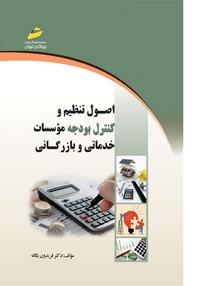 کتاب اصول تنظیم و کنترل بودجه موسسات خدماتی و بازرگانی