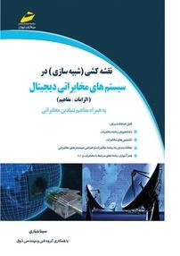 کتاب نقشهکشی (شبیهسازی) در سیستمهای مخابراتی دیجیتال