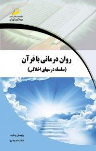 کتاب رواندرمانی با قرآن