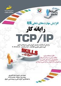 کتاب رایانه کار TCP، IP