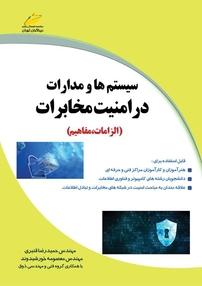 کتاب سیستمها و مدارات در امنیت مخابرات