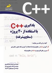کتاب یادگیری ++C با استفاده از ۴۰  پروژه