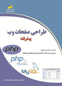 کتاب طراحی صفحات وب پیشرفته