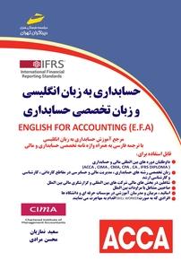 کتاب حسابداری به زبان انگلیسی و زبان تخصصی حسابداری