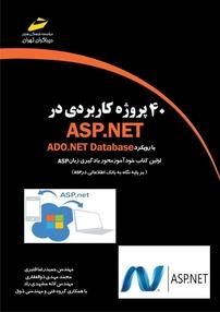 کتاب ۴۰  پروژه کاربردی در ASP.NET