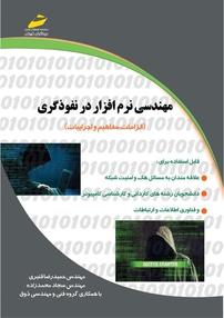 کتاب مهندسی نرمافزار در نفوذگری