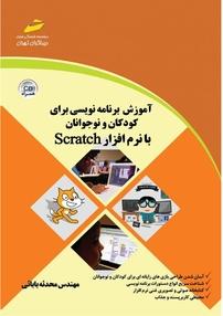 کتاب آموزش برنامهنویسی برای کودکان و نوجوانان با نرمافزار Scratch