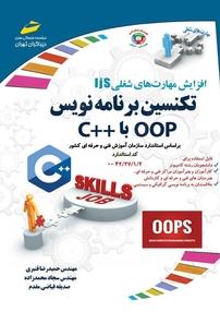 کتاب تکنسین برنامهنویس OOP با ++C