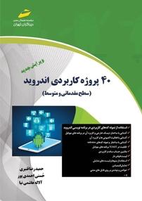 کتاب ۴۰  پروژه کاربردی اندروید