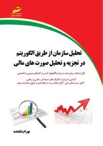 کتاب تحلیل سازمانی از طریق الگوریتم در تجزیه و تحلیل صورتهای مالی