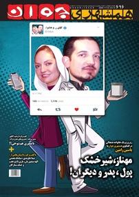 مجله هفتهنامه همشهری جوان - شماره ۶۹۶