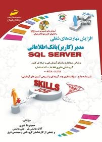 کتاب مدیر بانک اطلاعاتی SQL SERVER