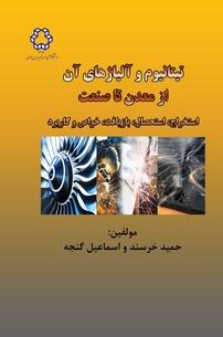 کتاب تیتانیوم و آلیاژهای آن از معدن تا صنعت استخراج