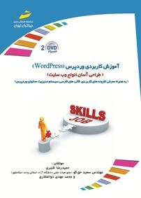 کتاب آموزش کاربردی وردپرس