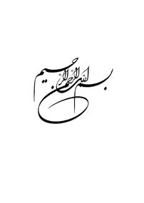 کتاب کاربرد پردازش سیگنال در مهندسی و علوم