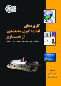 کتاب کاربردهای اندازهگیری سهبعدی از تصاویر