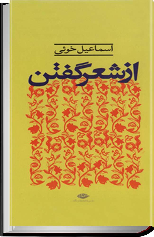 کتاب از شعر گفتن
