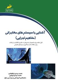 کتاب آشنایی با سیستمهای مخابراتی