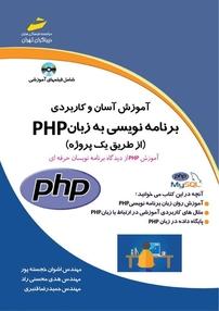 کتاب آموزش آسان و کاربردی برنامهنویسی به زبان PHP