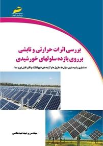 کتاب بررسی اثرات حرارتی و تابشی بر روی بازده سلولهای خورشیدی