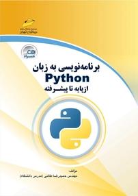 کتاب برنامهنویسی به زبان Python