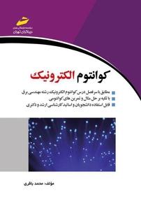 کتاب کوانتوم الکترونیک