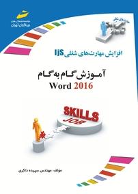 کتاب آموزش گام به گام Word ۲۰۱۶