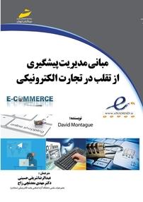 کتاب مبانی مدیریت پیشگیری از تقلب در تجارت الکترونیکی