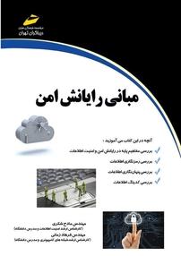 کتاب مبانی رایانش امن