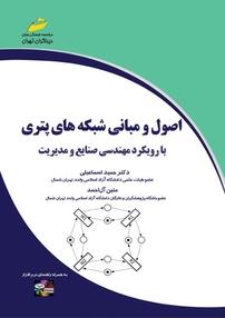 کتاب اصول و مبانی شبکههای پتری با رویکرد مهندسی صنایع و مدیریت