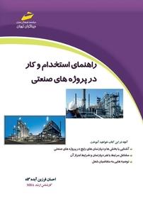 کتاب راهنمای استخدام و کار در پروژههای صنعتی