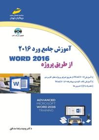کتاب آموزش جامع ورد ۲۰۱۶  از طریق پروژه