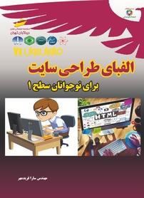 کتاب الفبای طراحی سایت برای نوجوانان