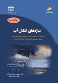 کتاب سازههای انتقال آب
