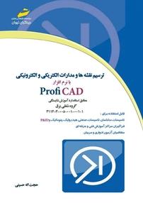 کتاب ترسیم نقشهها و مدارات الکتریکی و الکترونیکی با نرمافزار Profi CAD