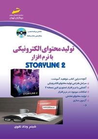 کتاب تولید محتوای الکترونیکی با نرمافزار STORYLINE ۲
