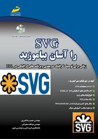 کتاب SVG را آسان بیاموزید