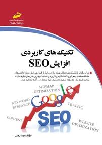 کتاب تکنیک کاربردی افزایش SEO