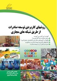کتاب روشهای کاربردی توسعه صادرات از طریق شبکههای مجازی