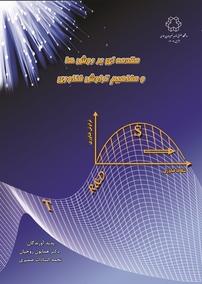 کتاب مقدمهای بر روشها و مفاهیم تراوش فناوری