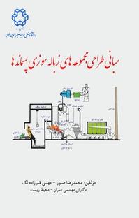 کتاب مبانی طراحی مجموعههای زبالهسوزی پسماندها