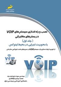 کتاب نصب و راهاندازی سیستمهای VOIP در بسترهای مخابراتی