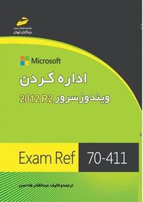 کتاب اداره کردن ویندوز سرور R۲  ۲۰۱۲