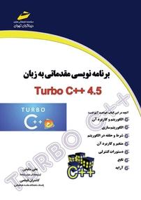 کتاب برنامه نویسی مقدماتی به زبان Turbo C++ ۴ .۵