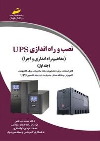 کتاب نصب و راهاندازی UPS