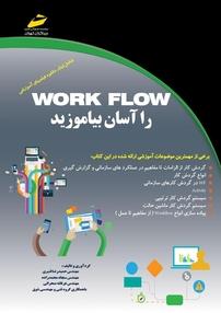 کتاب WORK FLOW را آسان بیاموزید